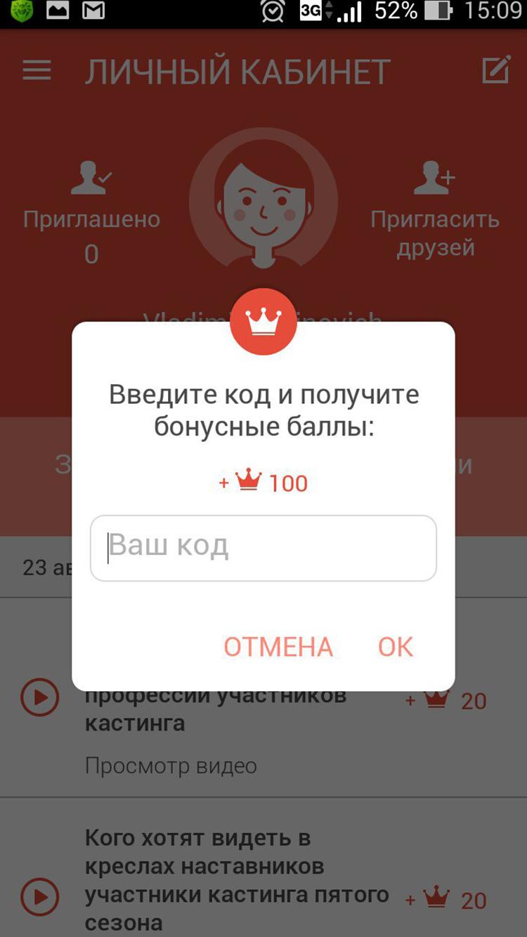 скачать бесплатно мобильное приложение голос