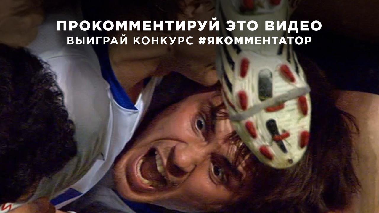 Первый канал объявил конкурс налучшего народного комментатора