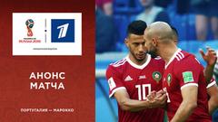 Анонс матча: сборная Португалии— сборная Марокко. Чемпионат мира пофутболу FIFA 2018 вРоссии™
