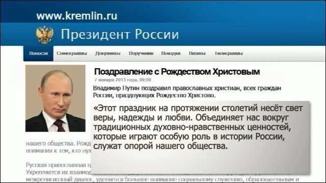 Поздравления путину в.в официальный сайт
