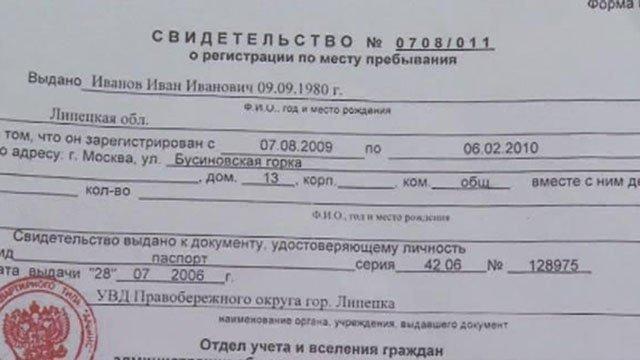 все Временная прописка ребенка в москве все еще