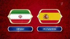 Сборная Ирана— сборная Испании. Чемпионат мира пофутболу FIFA 2018 вРоссии™. Анонс