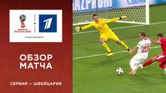 Сборная Сербии— сборная Швейцарии. Групповой этап. Обзор матча. Чемпионат мира пофутболу FIFA 2018 вРоссии™