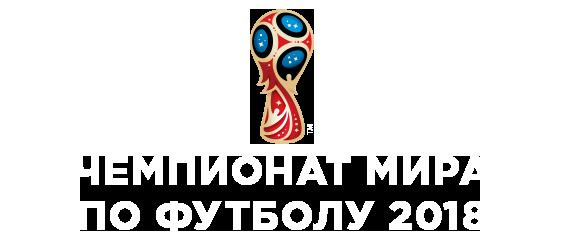 Чемпионат мира пофутболу 2018 вРоссии