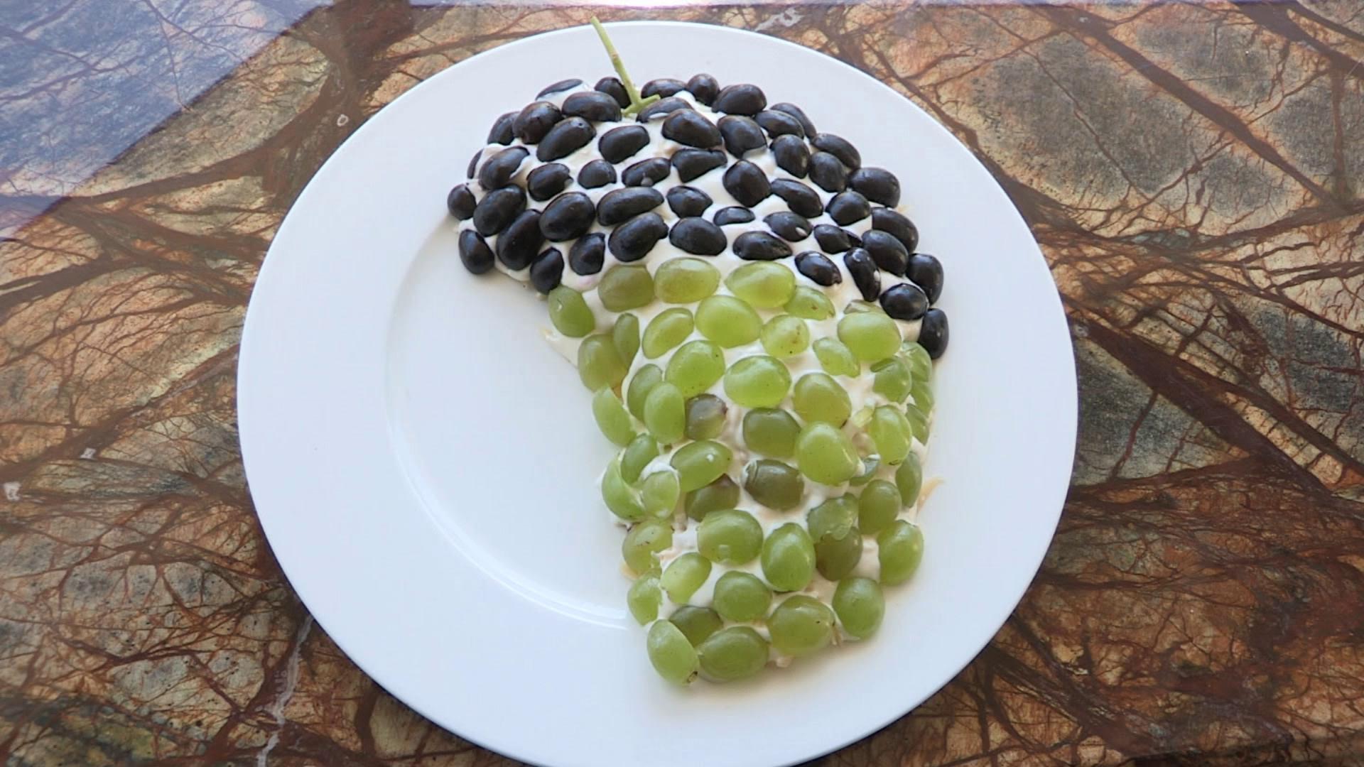 Как сделать салат гроздь винограда