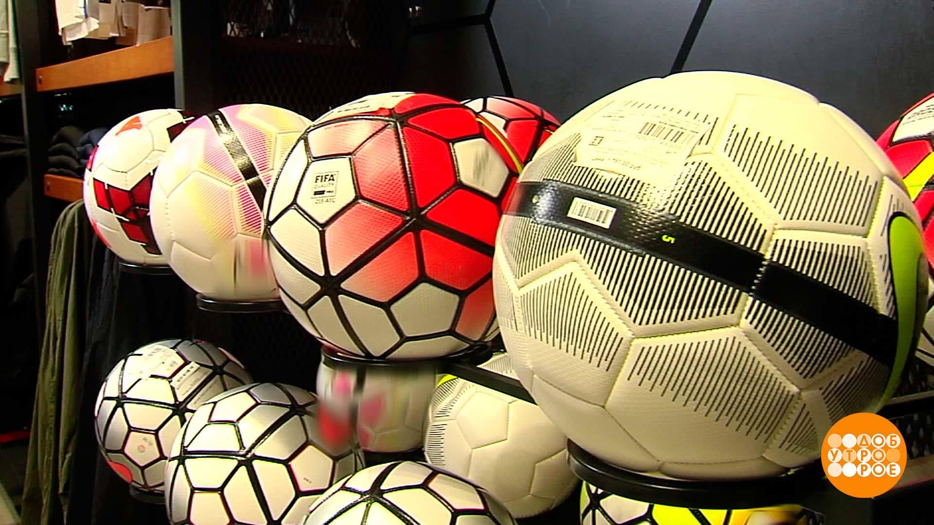 Выбираем футбольный мяч. Доброе утро. Фрагмент выпуска от19.06.2017