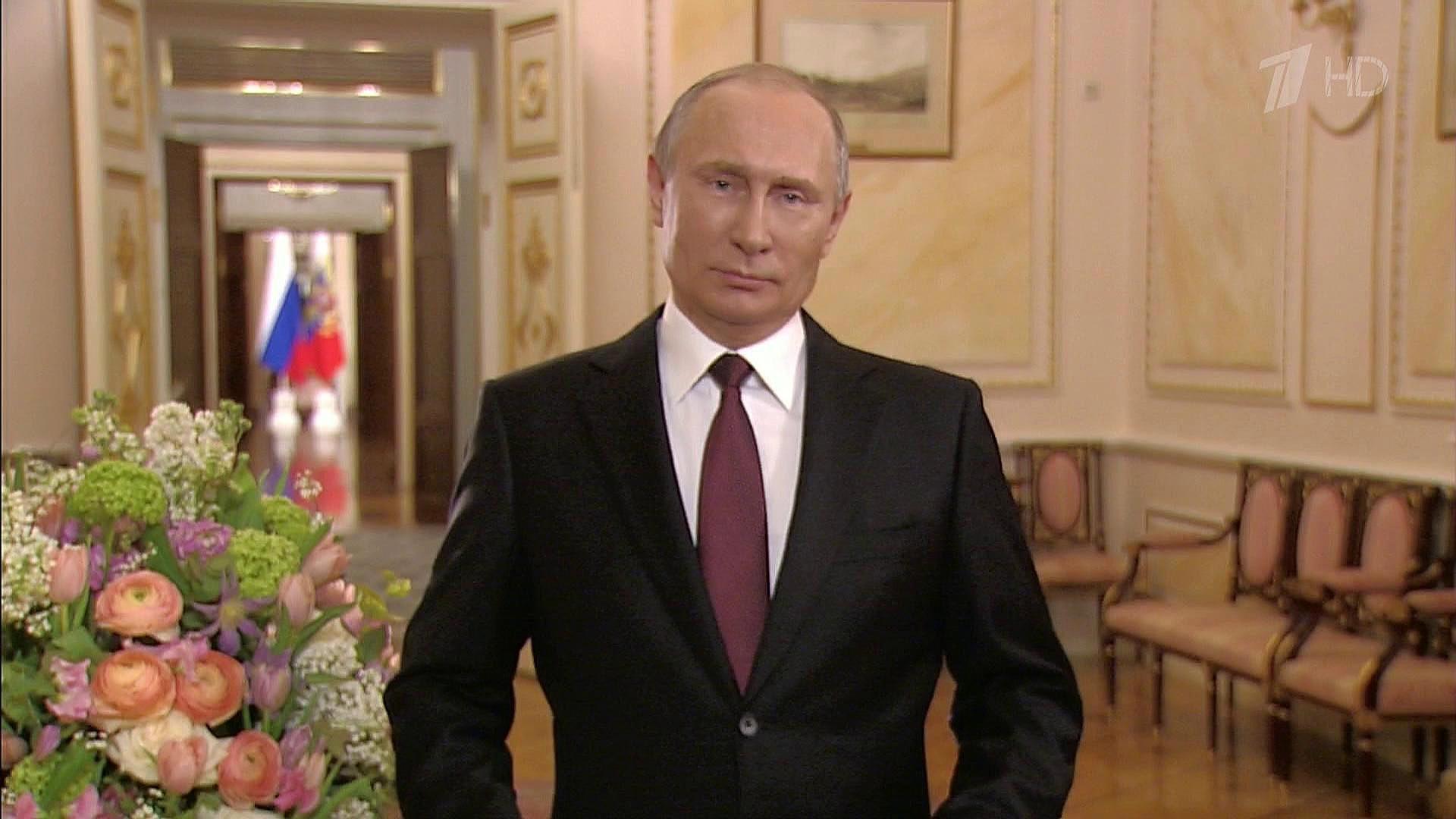 Поздравления на первом канале от путина