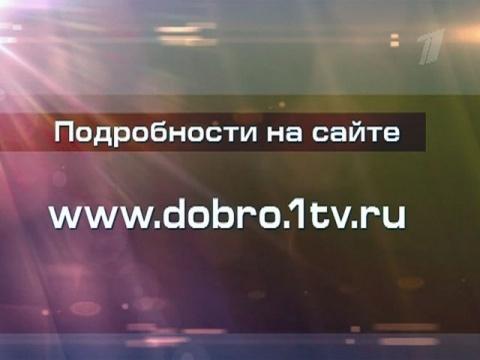 - сбор средств / реквизиты - первый канал с 19 по 29 мая 2011 года в рамках благотворительной акции первый - детям