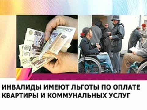 Автотранспортный налог для инвалидов 2 группы отказался Вселенной