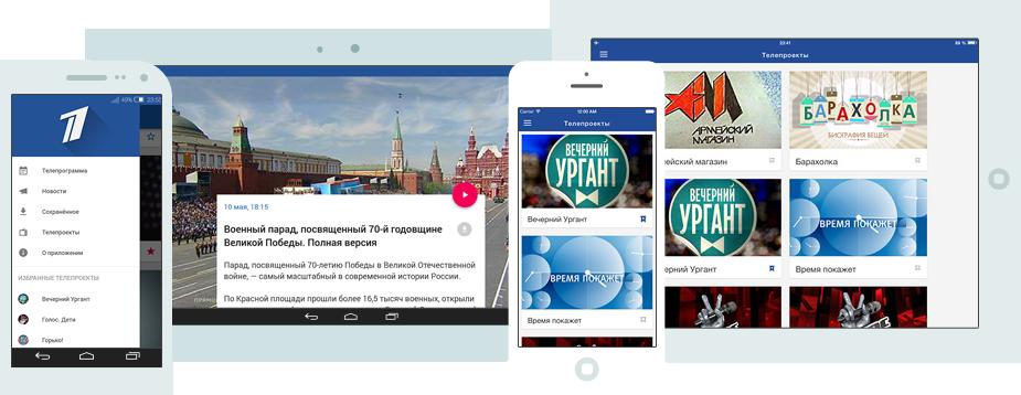 Мобильное приложение первого канала скачать
