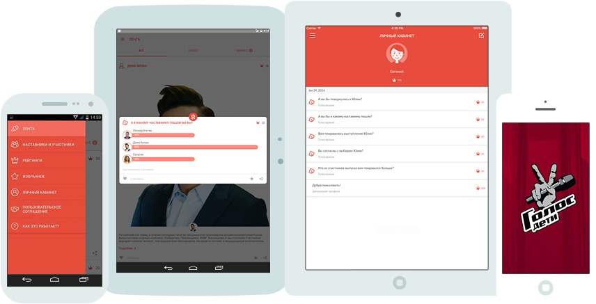 Скачать мобильное приложение голос первый канал
