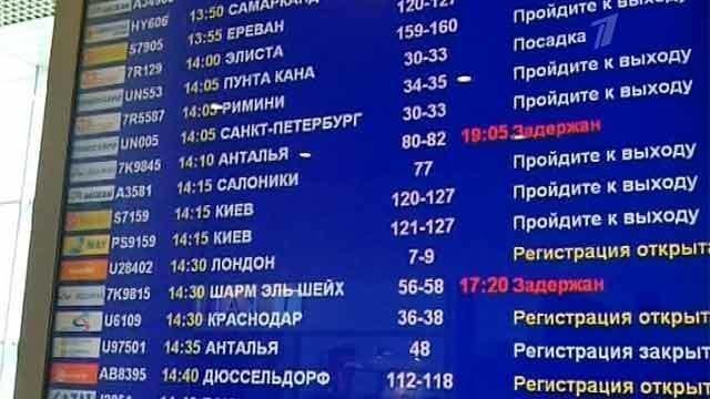 Онлайн табло вылета домодедово на 27 августа