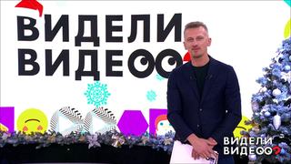 Видели видео? Выпуск от03.01.2019
