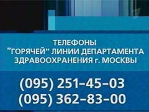 Минздрав московской области телефон горячей линии это было