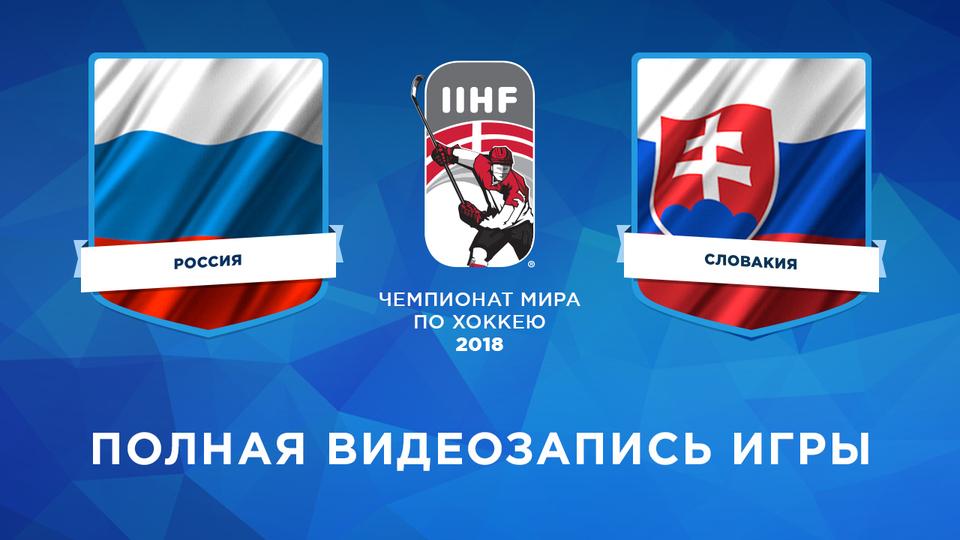 Словакия россия 7 октября телеканал причины образования государства западной европы
