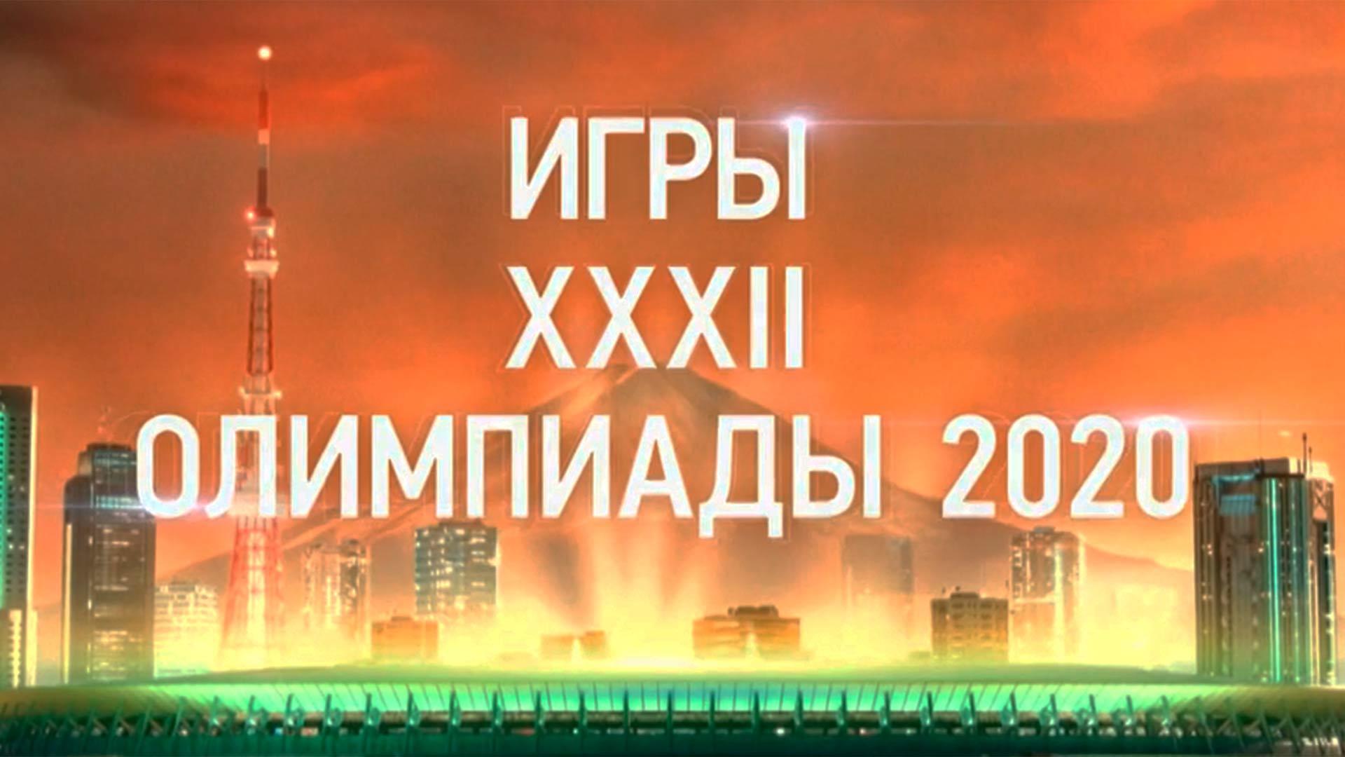 Дневник игр XXXII Олимпиады 2020 г. вТокио