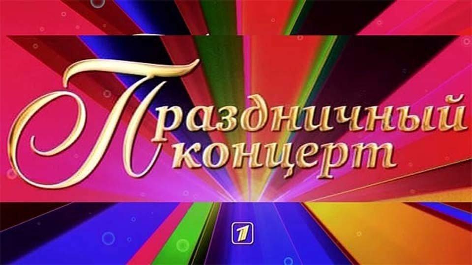 Премьера. Кодню работника таможенной службы Российской Федерации. Праздничный концерт вГосударственном Кремлевском дворце