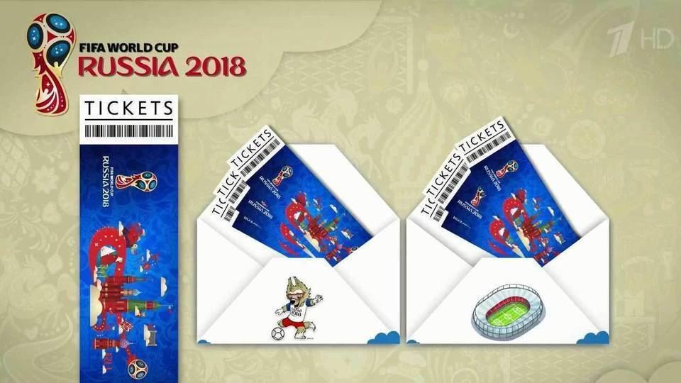 билеты на чемпионат мира по футболу 2018 казань