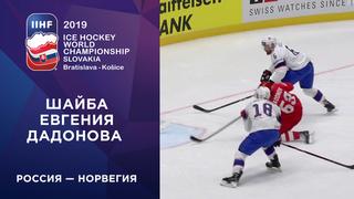 Первая шайба сборной России. Россия — Норвегия 10.05.2019 смотреть онлайн