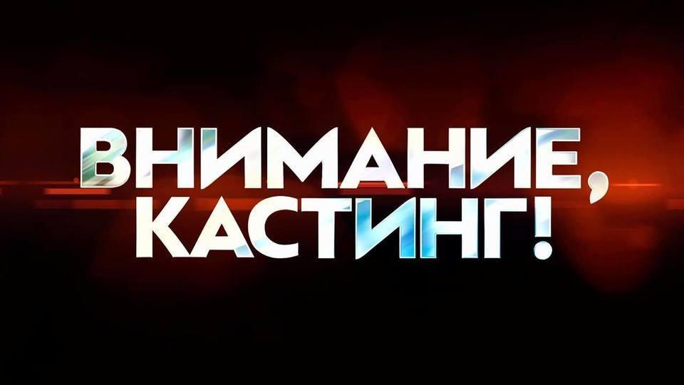 нетерпение ждут минута славы 2017 кастинг прогноз погоды Петрозаводске