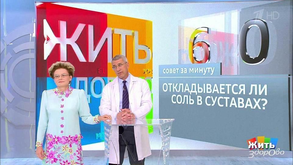 Жить здорово малышева суставы операция по замене тазобедренного сустава в беларуси