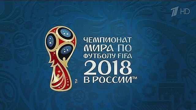 2018 1 футболу чемпионат канал по мира