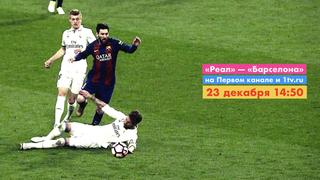Барселона и реал мадрид когда играет