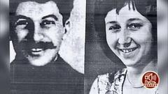 Секс тайны дочери сталина