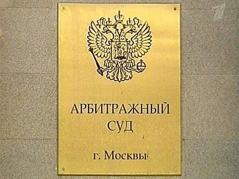 Какие дела рассматриваются в арбитражном суде города москвы