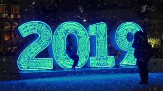 Новогодняя ночь на Первом эфир от 31.12.18 часть 1