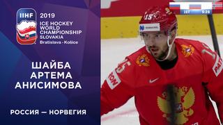Вторая шайба сборной России. Россия — Норвегия 10.05.2019 смотреть онлайн