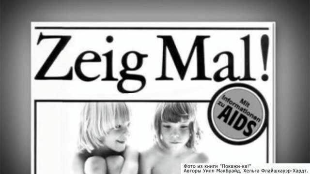 Германия сексуальное воспитание