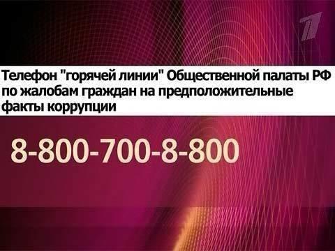 тысяча Горячая линия телеканала россия 1 робот