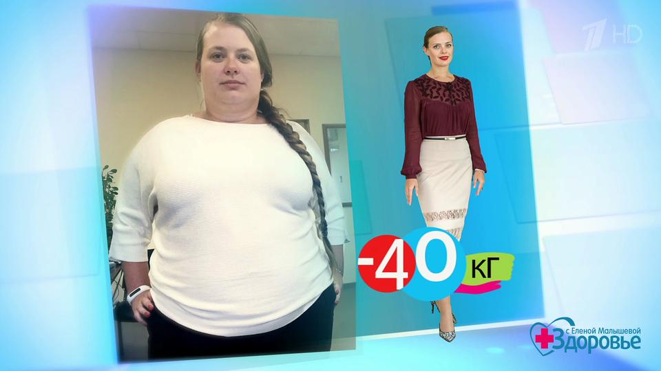 Программа Здоровье Как Похудеть.