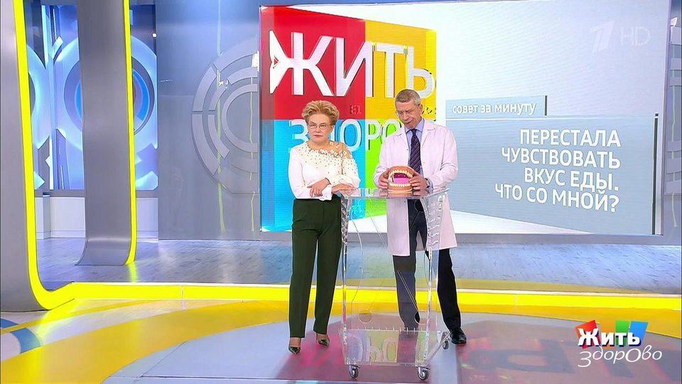 https://www.1tv.ru/shows/zhit-zdorovo/syuzhety/sovet-za-minutu-poterya-vkusa-zhit-zdorovo-fragment-vypuska-ot-19-12-2018