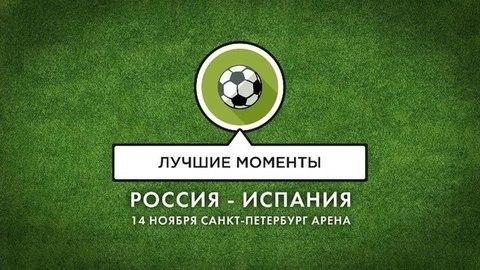 Испания россия товарищеский матч [PUNIQRANDLINE-(au-dating-names.txt) 48