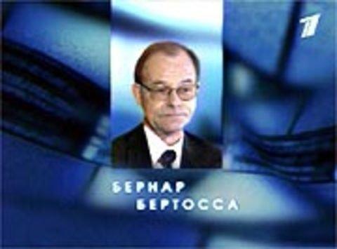 гороскоп февраль бернар бертаса генеральный прокурор швейцарии класс