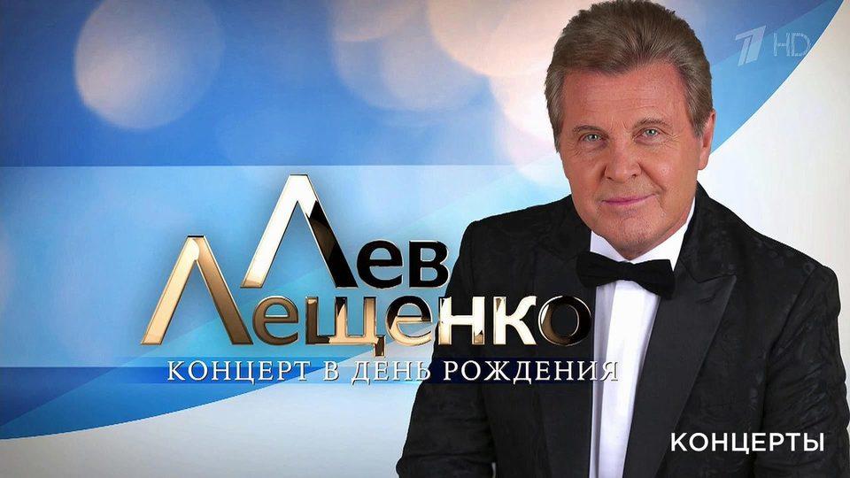 День рождения Льва Лещенко. Сегодня вечером 02.02.2019