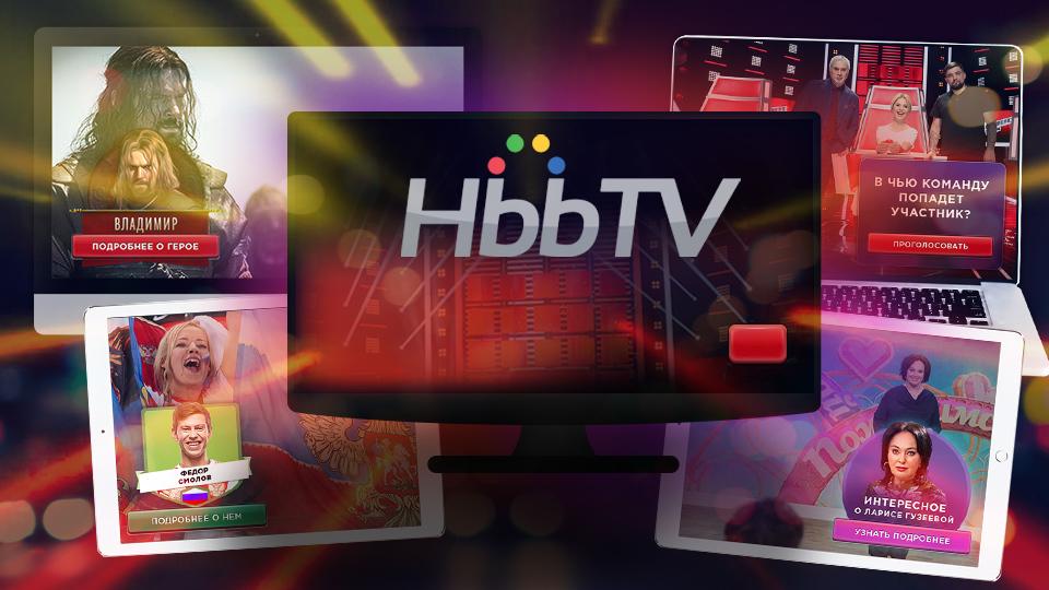 Включите HbbTV на своем телевизоре  HbbTV Интерактивное