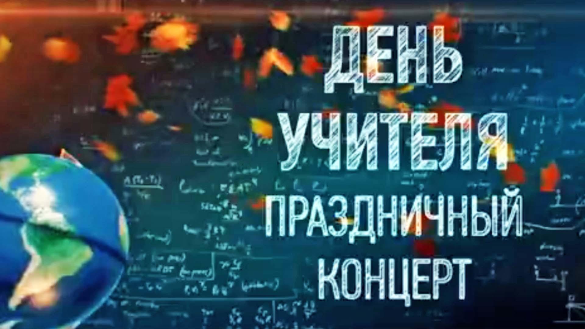 Картинки по запросу праздничный концерт День учителя