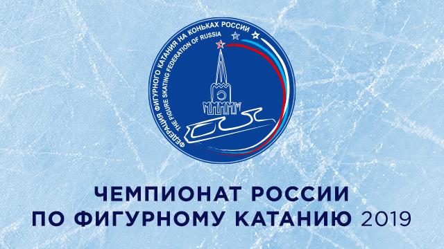 Ростелеком - Чемпионат России 2019 - Страница 2 9439_huge_9825a32336