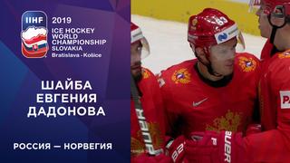 Четвертая шайба сборной России. Россия — Норвегия 10.05.2019 смотреть онлайн