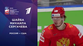 Вторая шайба сборной России. Россия — США 23.05.19 смотреть онлайн