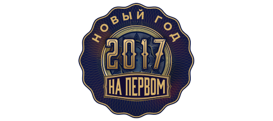 Новый Год <span class='nowrap'>2017<span class='age_restriction'><span class='age-pill th-color-text'>16+</span></span></span>