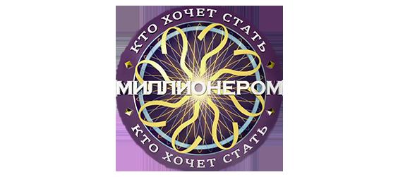 «Кто хочет стать миллионером?» сДмитрием Дибровым
