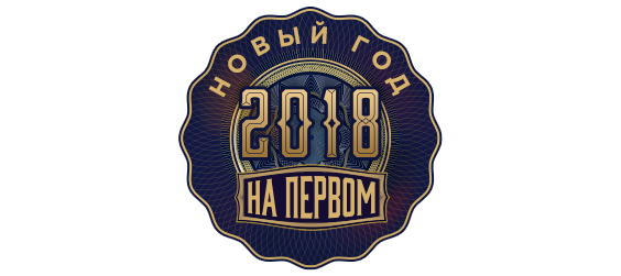 Новый Год <span class='nowrap'>2018<span class='age_restriction'><span class='age-pill th-color-text'>16+</span></span></span>