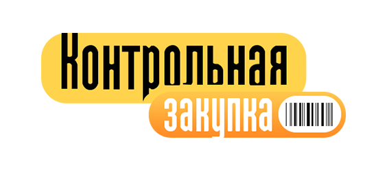 Контрольная <span class='nowrap'>закупка<span class='age_restriction'><span class='age-pill th-color-text'>6+</span></span></span>