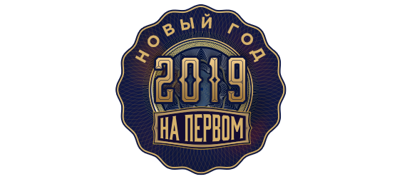 Новый Год <span class='nowrap'>2019<span class='age_restriction'><span class='age-pill th-color-text'>16+</span></span></span>