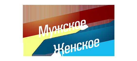 «Мужское / Женское»
