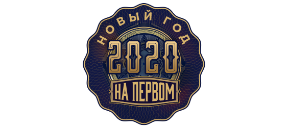 Новый Год <span class='nowrap'>2020<span class='age_restriction'><span class='age-pill th-color-text'>16+</span></span></span>
